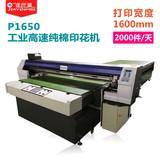 佳印美P1650 工业双头高速 T恤数码印花机