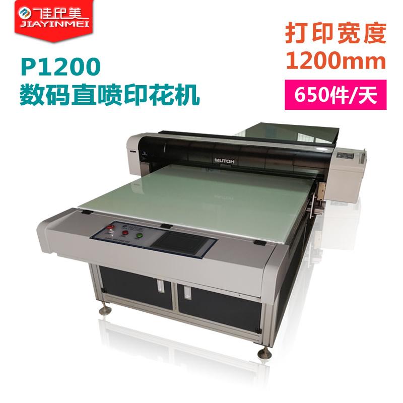 佳印美P1200 批量生产 服装数码印花机