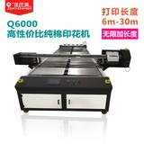 佳印美Q6000 工业级 数码直喷印花机