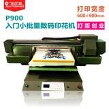 佳印美P900 小型T恤印花机