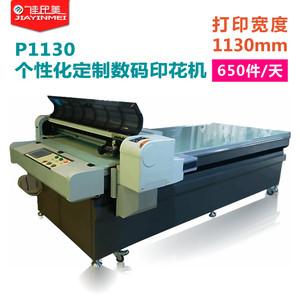 佳印美P1130 个性定制 服装数码印花机