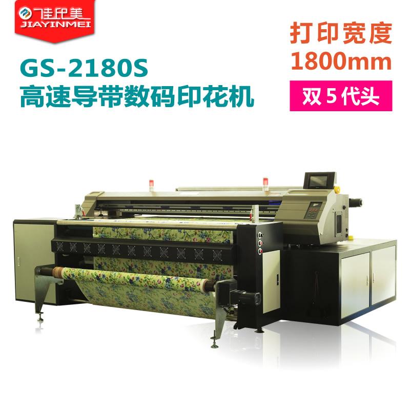GS2180 双五代头 导带印花机