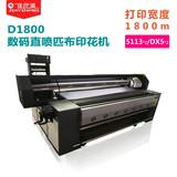 佳印美D1800 数码直喷 布匹打印机